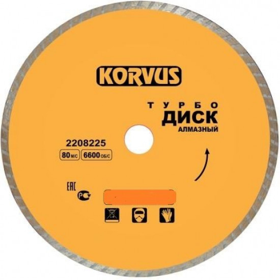 Диск отрезной алмазный турбо 230 х 3,1 x 22 мм Korvus 2208225