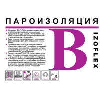 Пароизоляция ИЗОФЛЕКС B (1,6х37,5) (60 м2)