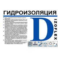 Гидроизоляция ИЗОФЛЕКС D (1,5х40) (60 м2)