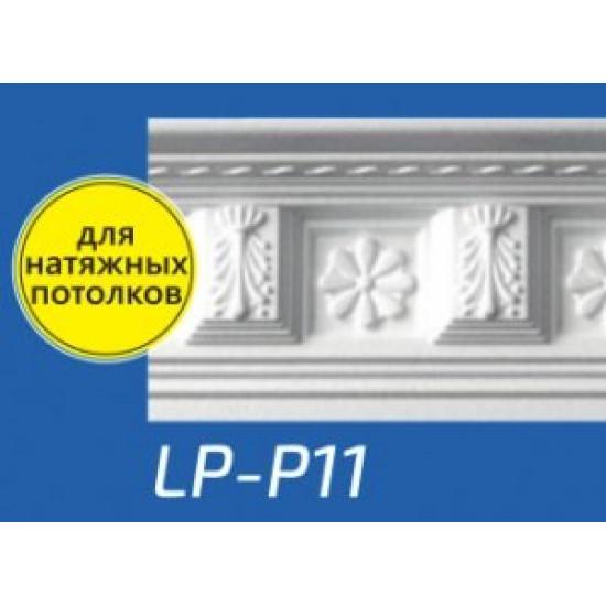 Плинтус потолочный LP-P11 56*116*2000 мм