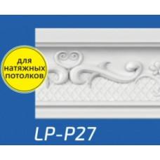 Плинтус потолочный LP-P27 45*95*2000 мм