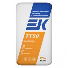 Универсальная штукатурная смесь с легким наполнителем ЕК ТТ50 (25кг)