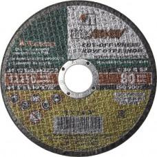 Круг отрезной по камню ЛУГА 125 х 2,5 х 22 мм
