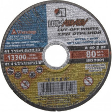Круг отрезной по металлу ЛУГА 125 х 1 х 22 мм