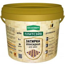 Эпоксидная затирка эластичная Основит Плитсэйв ХЕ15 Е, коричневая 040 (2 кг)