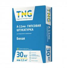 Штукатурка МАШИННОГО нанесения TNG А-11 (30кг) гипсовая